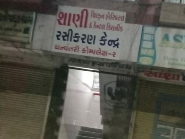 શામી ચિલ્ડ્રન હોસ્પિટલ એન્ડ ડેન્ટલ ક્લિનિકને સીલ કરવામાં આવી. - Divya Bhaskar