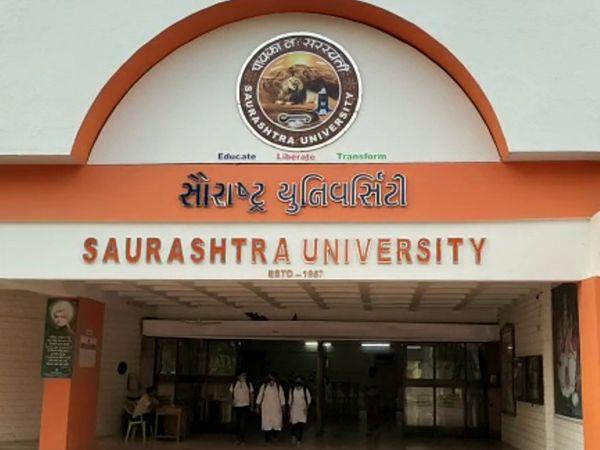 સૌરાષ્ટ્ર યુનિવર્સિટીની ફાઇલ - Divya Bhaskar