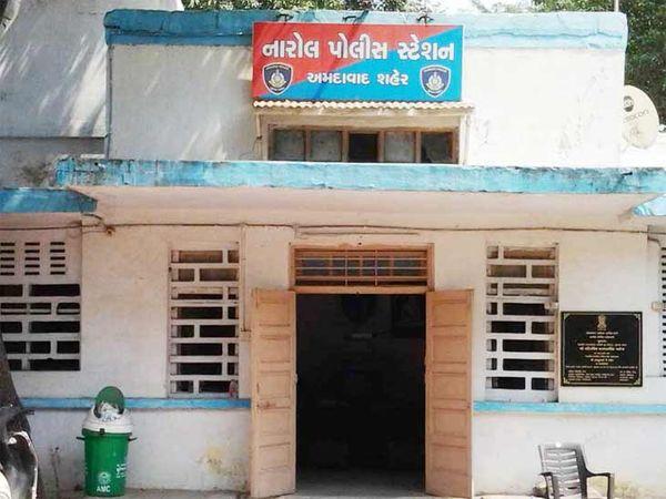 નારોલ પોલીસ સ્ટેશન - Divya Bhaskar