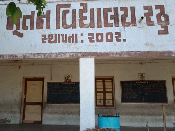 વર્ષ 2002માં સ્થપાયેલી રઢુ ગામની નૂતન વિદ્યાલય દ્વારા ફી માફીનો આવકારદાયક નિર્ણય કરવામાં આવતા એસએમસીના સભ્યો તેમજ ગ્રાજનોએ પણ નિર્ણયને વધાવી લીધો હતો. - Divya Bhaskar