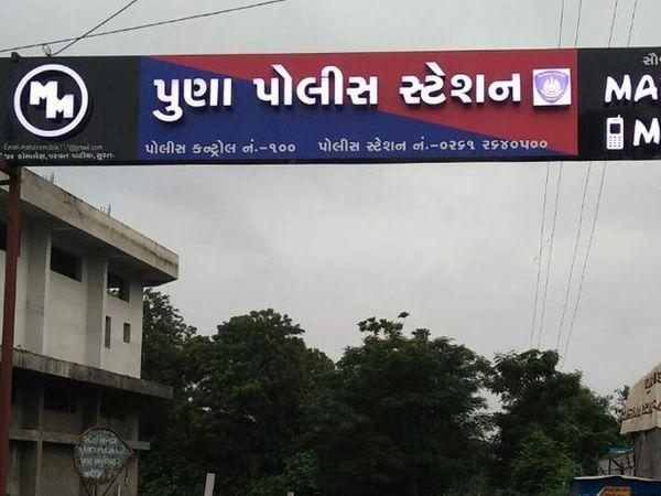 પુણા પોલીસે અપહરણનો ગુનો દાખલ કરી વધુ તપાસ હાથ ધરી છે. - Divya Bhaskar