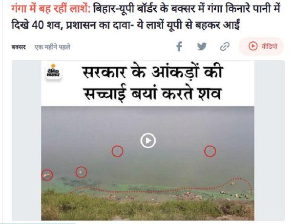 करीब एक माह पहले भास्कर ने सबसे पहले बक्सर से लेकर यूपी तक गंगा में लाशों के मिलने की तस्वीर दिखाई थी।