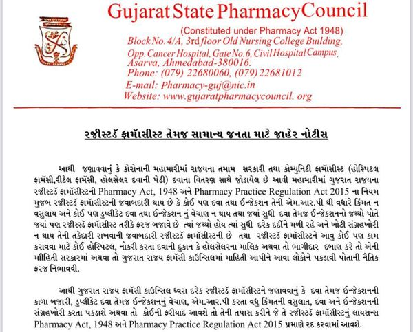 ગુજરાત ફાર્મસી કાઉન્સિલની નોટિસ