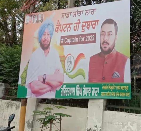 CM कैप्टन अमरिंदर सिंह के हक में लगे बोर्ड।