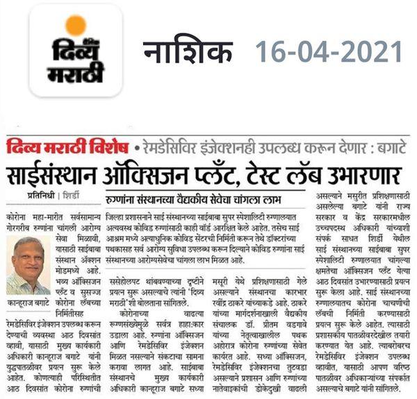 दिव्य मराठी की इसी खबर के प्रकाशित होने के बाद शिर्डी में ऑक्सीजन प्लांट लगा।