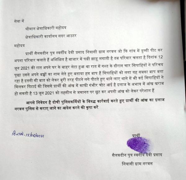 पुलिस में दिया गया प्रार्थना पत्र।
