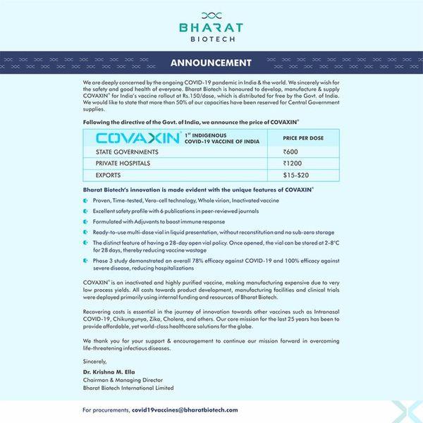 भारत बायोटेक ने शनिवार रात को कोवैक्सिन के रेट घोषित किए।