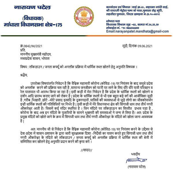 मांधाता विधायक ने सीएम को लिखा पत्र
