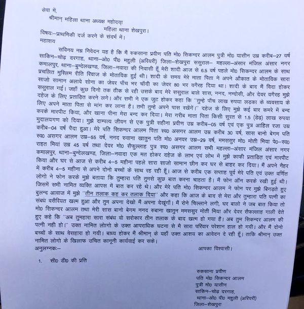 तीन तलाक पीड़िता ने महिला थाना शेखपुरा में दिया है यह आवेदन।
