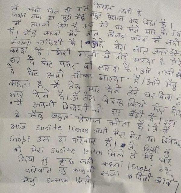 खुदकुशी की कोशिश से पहले युवती ने यह नोट लिखा था।