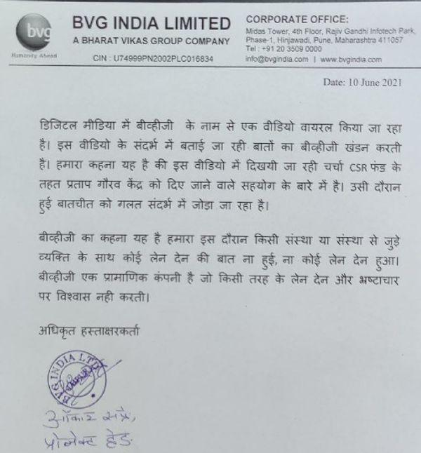 कंपनी की ओर से जारी स्पष्टीकरण का पत्र।