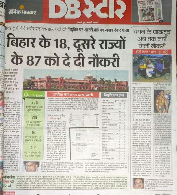 20 जुलाई 2014 को दैनिक भास्कर में प्रकाशित खबर।