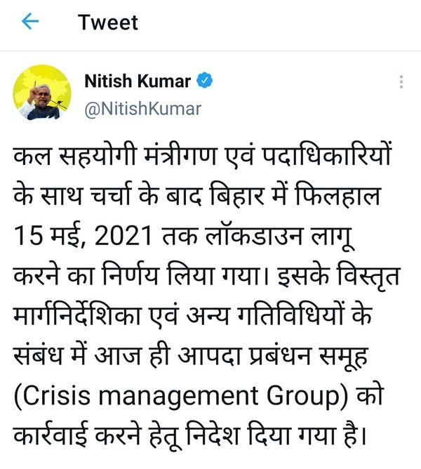 CM ने सोशल मीडिया पर दी जानकारी।