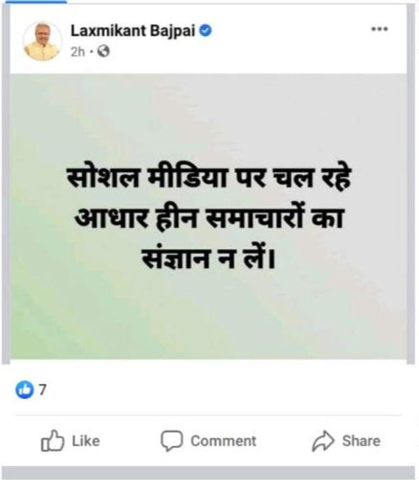 शनिवार देर रात लक्ष्मीकांत बाजपेयी ने स्वयं राज्यपाल बनने की खबरों का खंडन किया।