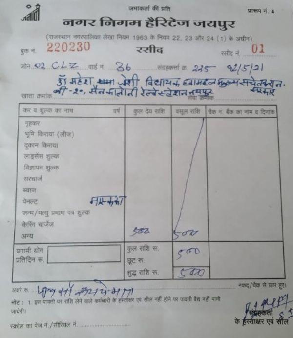 500 रुपये के चालान की कॉपी।