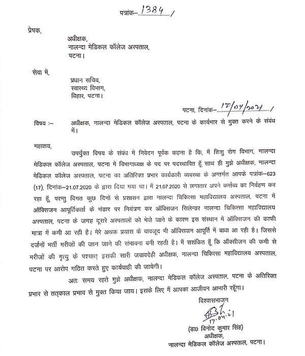 प्रधान सचिव को लिखा गया NMCH अधीक्षक का लेटर।