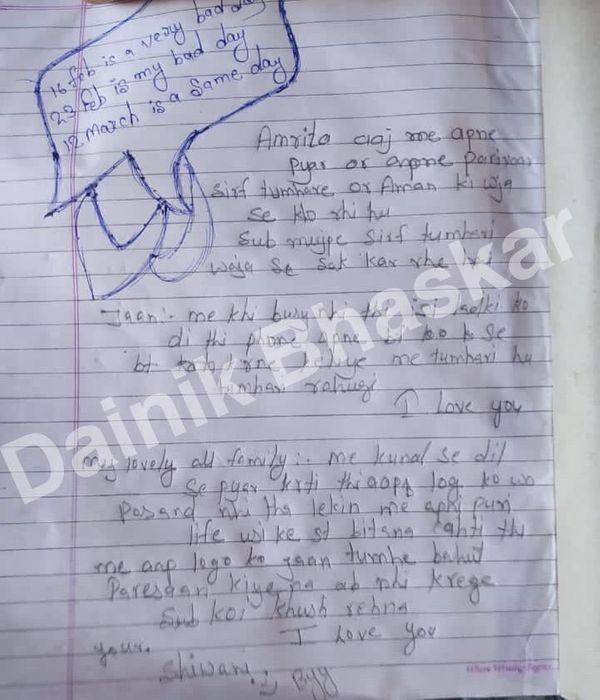 शिवानी का लिखा सुसाइड नोट।