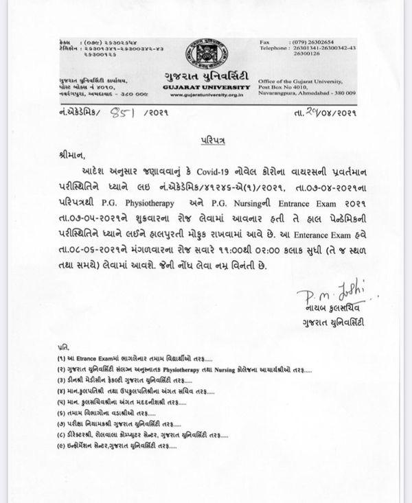 ગુજરાત યુનિવર્સિટીએ જાહેર કરેલો પરિપત્ર