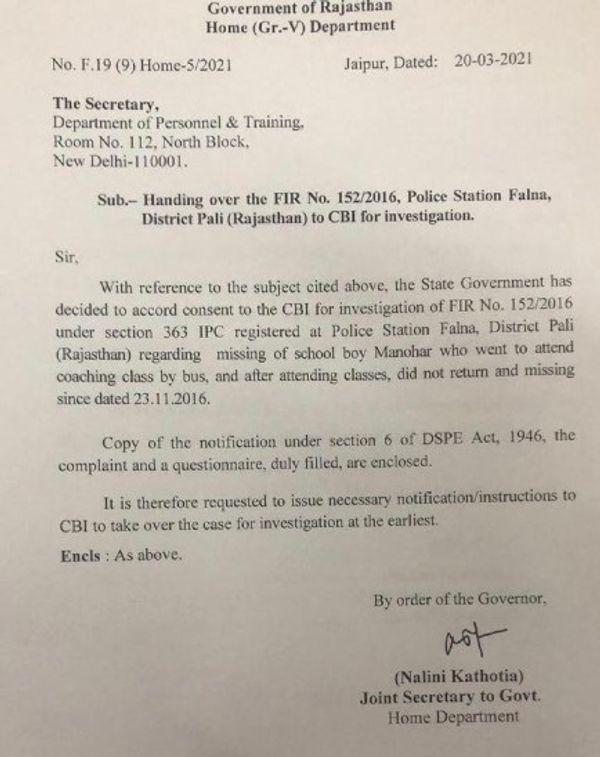 मनोहर राजपुराेहित अपहरण मामले की जांच सीबीआई को सौंपने के लिए केंद्र को लिखी गई चिट्ठी