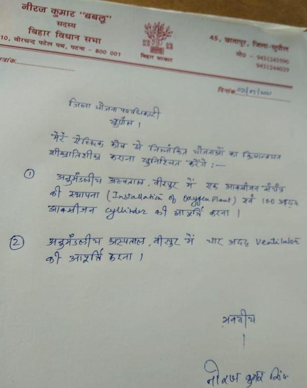 विधायक ने जिला योजना पदाधिकारी को लिखा पत्र।