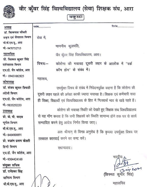 VKSU शिक्षक संघ ने कुलपति को लिखी चिट्ठी।