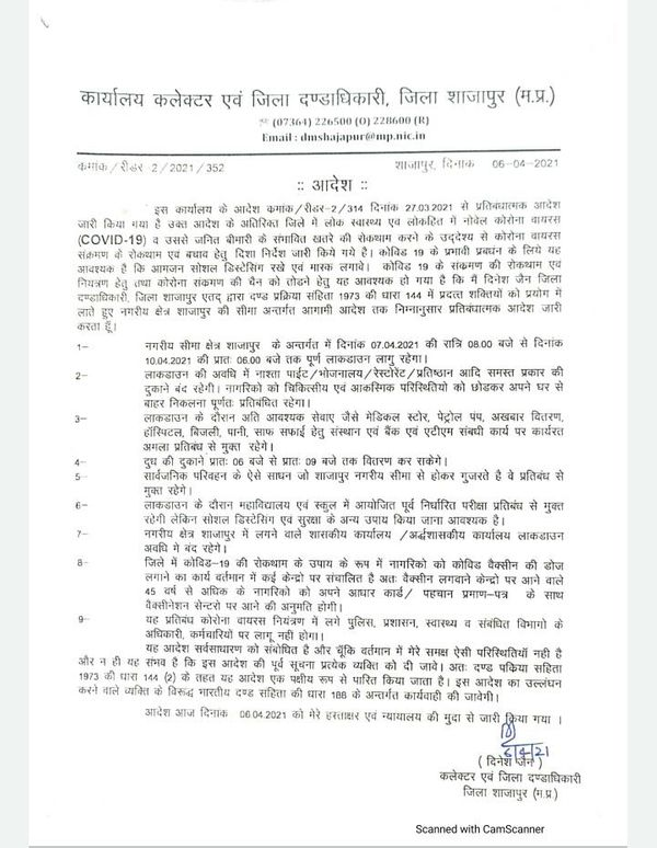 The order to impose a two-day lockdown in Shajapur was issued on Tuesday night.