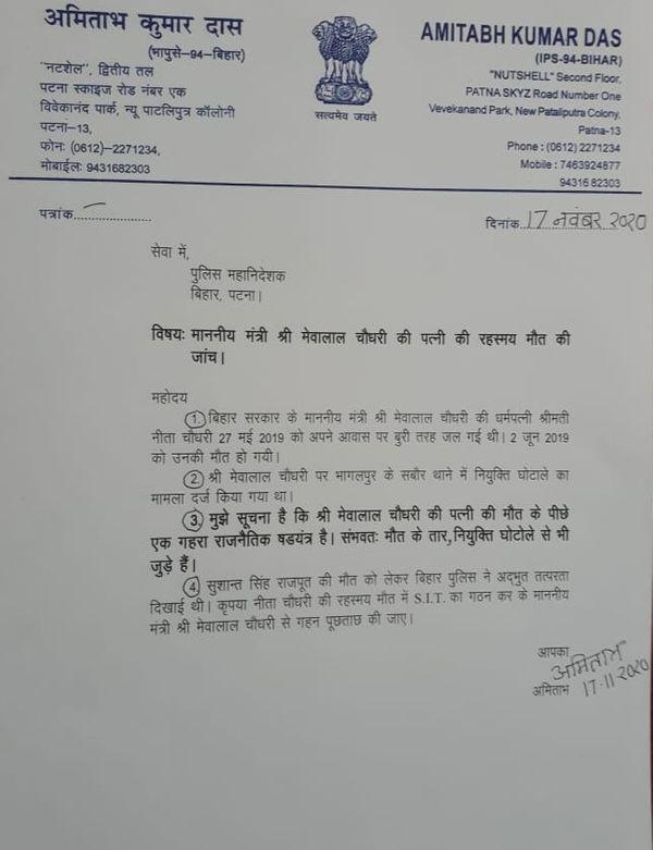 VRS ले चुके IPS अमिताभ कुमार दास की ओर से DGP एसके सिंघल को लिखा गया पत्र।