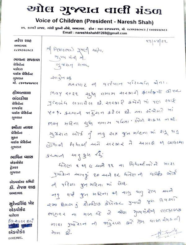 ગુજરાત વાલીમંડળે સીએમને પરીક્ષા જૂન મહિનામાં લેવા પત્ર લખ્યો.