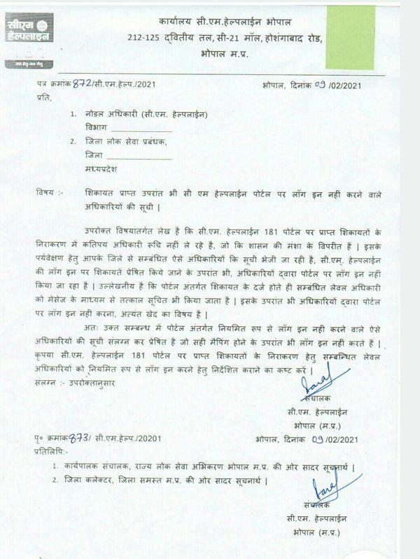 सीएम हेल्पलाइन संचालक द्वारा 9 फरवरी को योजना के नोडल अधिकारी और जिला लोक सेवा प्रबंधक को भेजा पत्र।