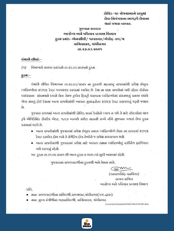 કોરોનાનો RT-PCR ટેસ્ટ નેગેટિવ હશે તો જ ગુજરાતમાં પ્રવેશ