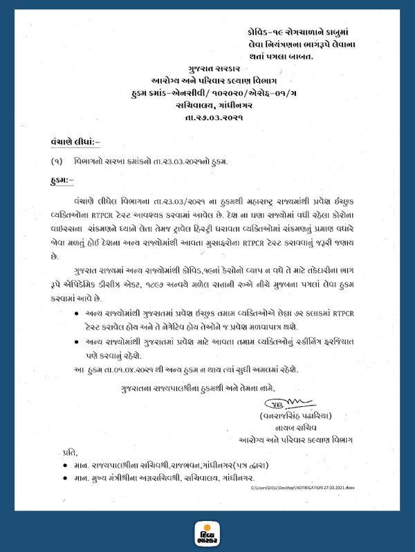 ગુજરાત આવવા ફરજિયાત કોરોના ટેસ્ટનો સરકારનો પરિપત્ર.