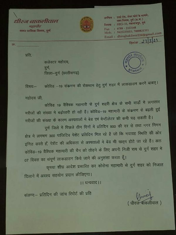 महापौर का पत्र, जिसमें दुर्ग शहर में टोटल लॉकडाउन की मांग है।