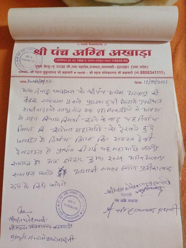पंच अग्नि अखाड़े की तरफ से कुंभ मेला समाप्ति को लेकर जारी किया गया पत्र।