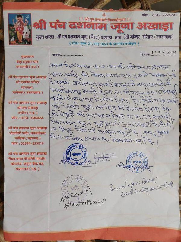 जूना अखाड़े की तरफ से कुंभ को खत्म करने संबंधी चिट्ठी।