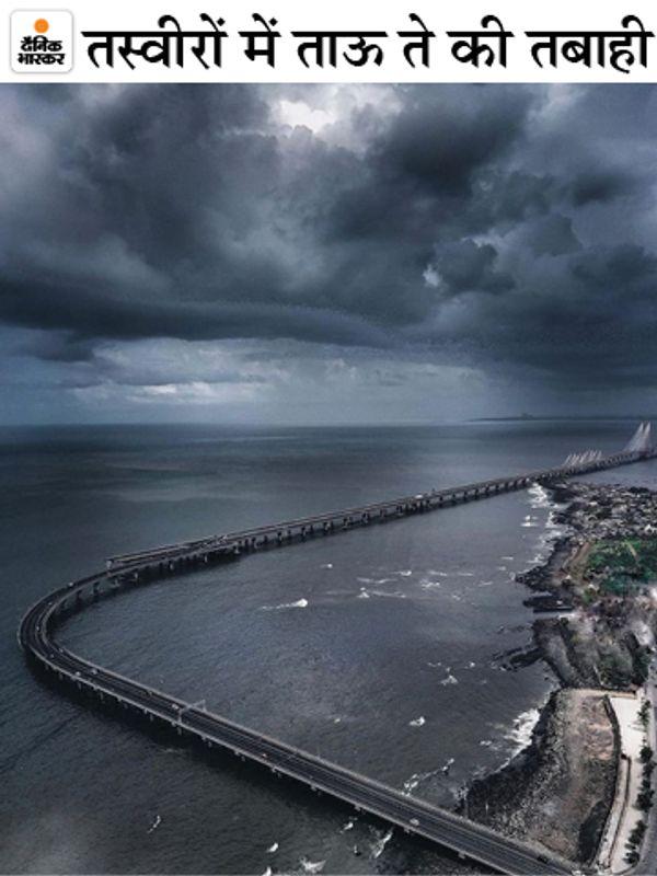 ताऊ ते के खतरे को देखते हुए मुंबई का बांद्रा-वर्ली सी लिंक दो दिन के लिए बंद कर दिया गया है। मछुआरों को समुद्र में न जाने के लिए कहा गया है।
