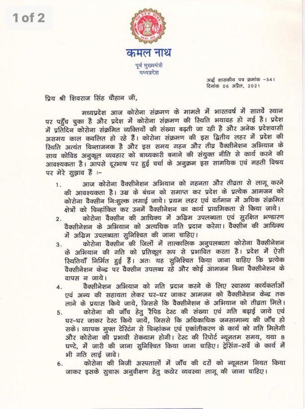 पूर्व मुख्यमंत्री कमलनाथ का मुख्यमंत्री शिवराज सिंह चौहान को लिखा पत्र