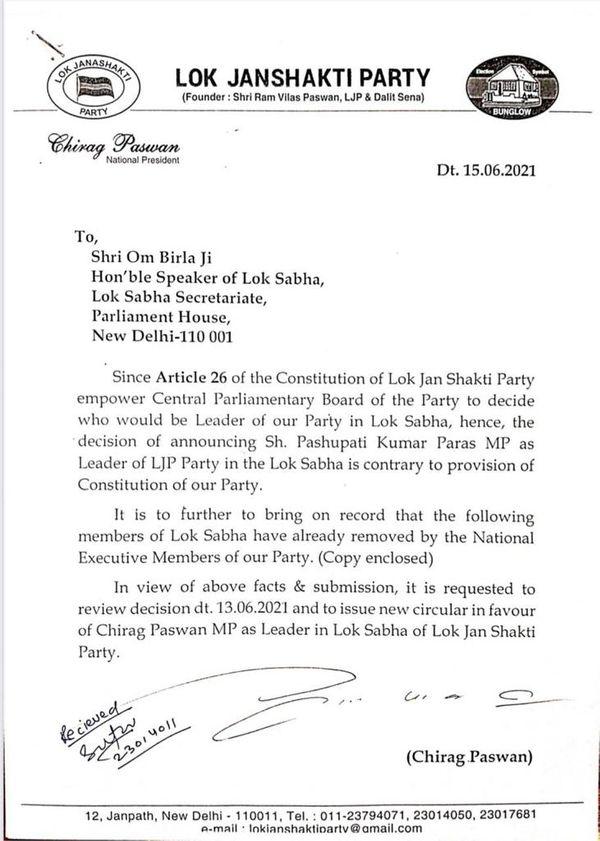 चिराग पासवान ने लोकसभा अध्यक्ष को लिखी चिट्ठी।