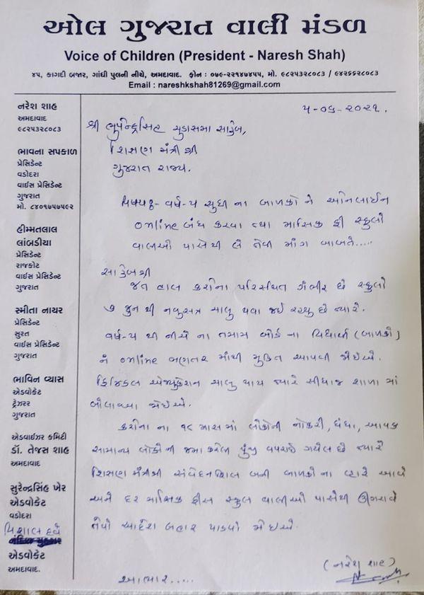 ઓલ ગુજરાત વાલી મંડળે લખેલો પત્ર