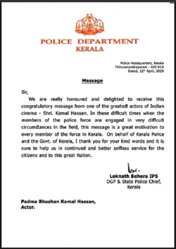 राज्य पोलिस प्रमुख केरळ आयपीएस लोकनाथ बहेरे यांनी हे पत्र जारी केले आहे.
