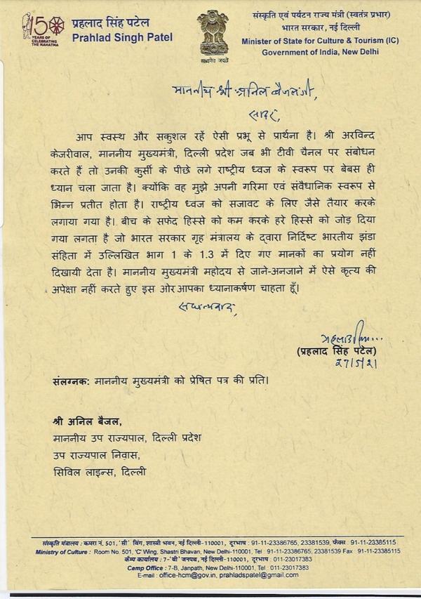 प्रहलाद पटेल ने यह चिट्ठी दिल्ली के उपराज्यपाल अनिल बैजल को लिखी है।