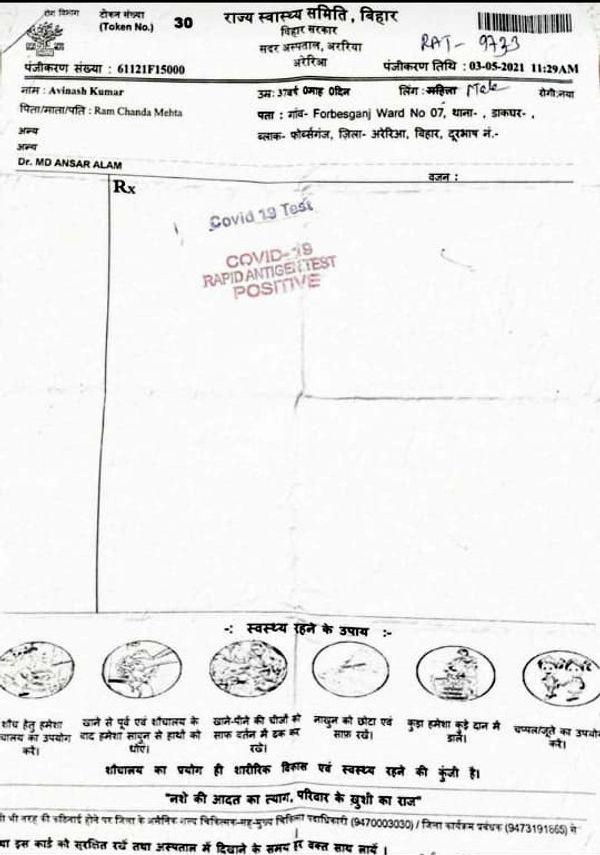 आरोप है कि अविनाश कुमार राज्य स्वास्थ्य समिति का मेडिकल पुर्जा बना लिया और अपना रिपोर्ट पॉजिटिव दर्शाते हुए छुट्टी पर चले गए।