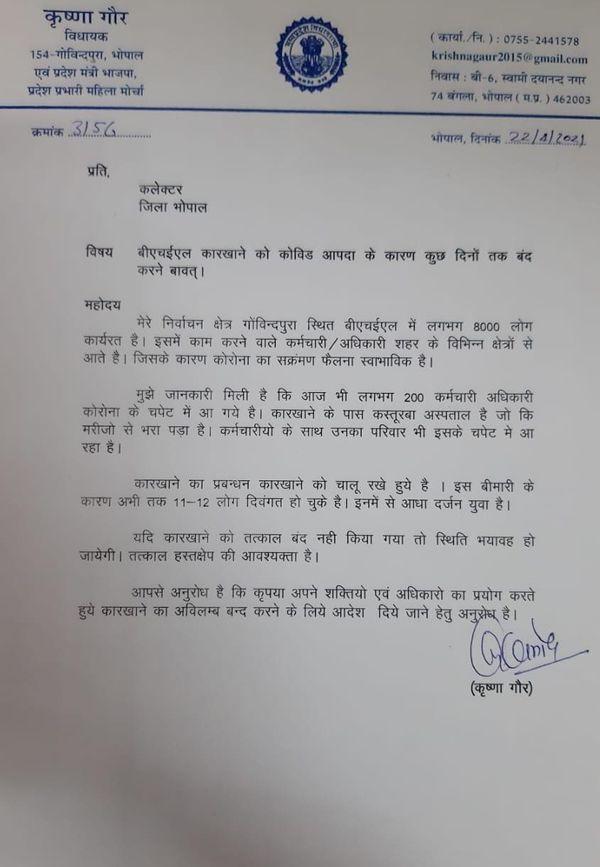 विधायक कृष्णा गौर ने ये पत्र कलेक्टर को लिखा है।