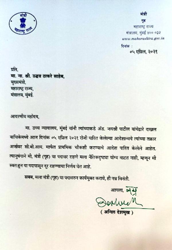 अनिल देशमुख ने इस्तीफे की चिट्ठी अपने ट्विटर अकाउंट पर पोस्ट की है।