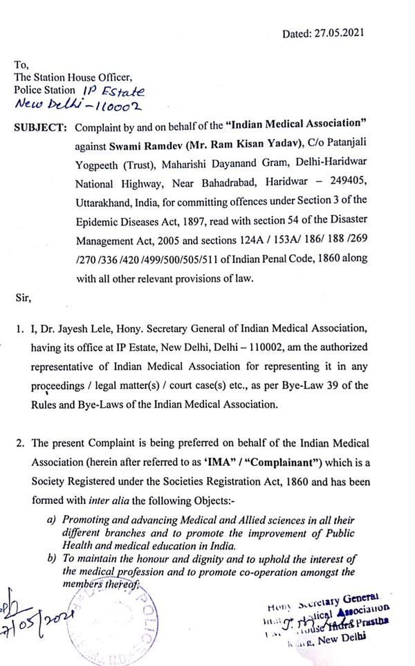दिल्ली के आईपी एस्टेट पुलिस स्टेशन में रामदेव के खिलाफ दी गई IMA की शिकायत की कॉपी।