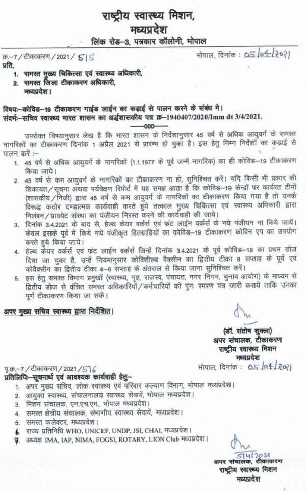 ये आदेश सरकार द्वारा जारी किया गया है।