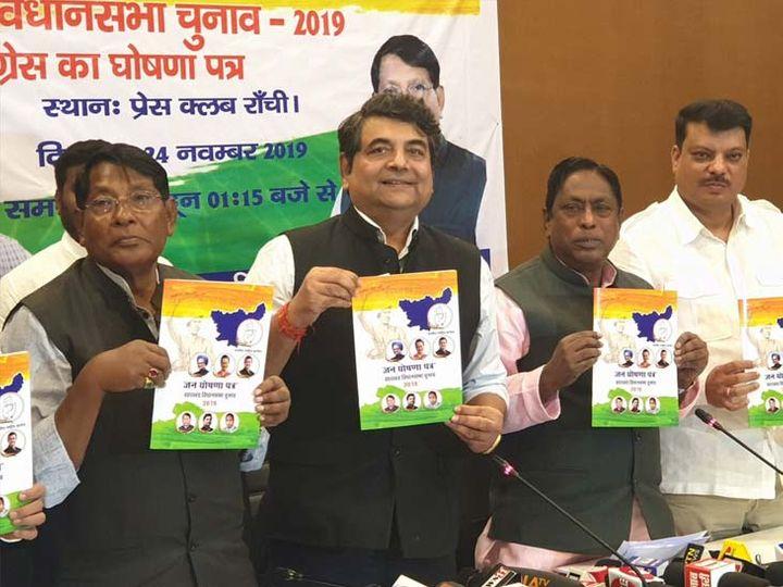 झारखंड कांग्रेस प्रभारी आरपीएन सिंह, प्रदेश अध्यक्ष डॉ. रामेश्वर उरांव व अन्य ने घोषणा पत्र जारी किया। - Dainik Bhaskar