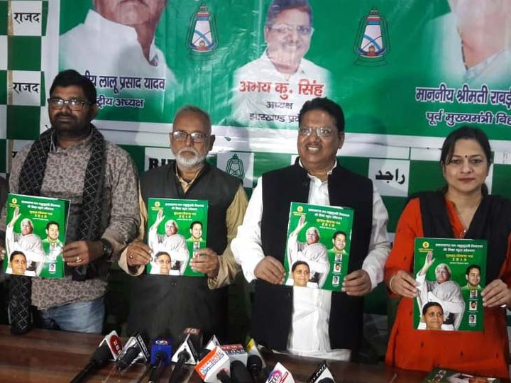 राजद ने जारी किया घोषणा पत्र। - Dainik Bhaskar