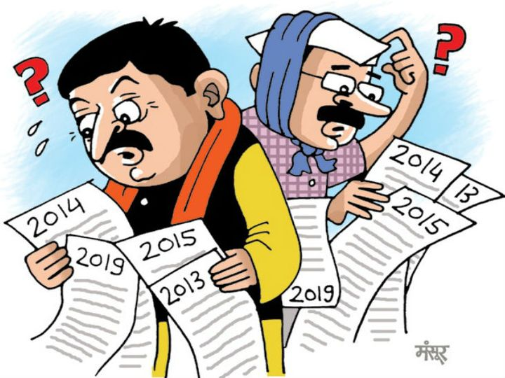 2015 के विधानसभा चुनाव की तरह वोट बदले तो आप को अपना दबदबा बचाने को जूझना होगा। - Dainik Bhaskar