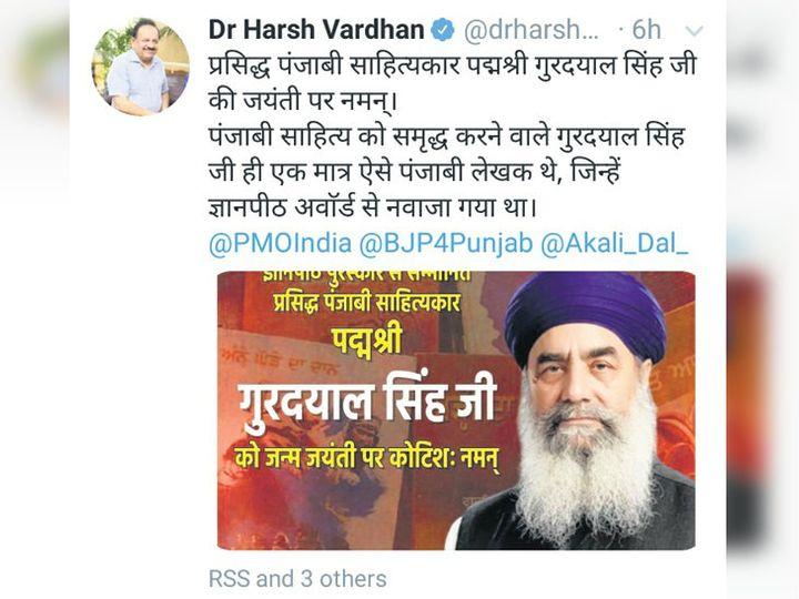 साहित्यकार गुरदयाल सिंह पर डॉ. हर्षवर्धन ने टांडा के संत गुरदयाल सिंह की फोटो ट्वीट कर दी। - Dainik Bhaskar