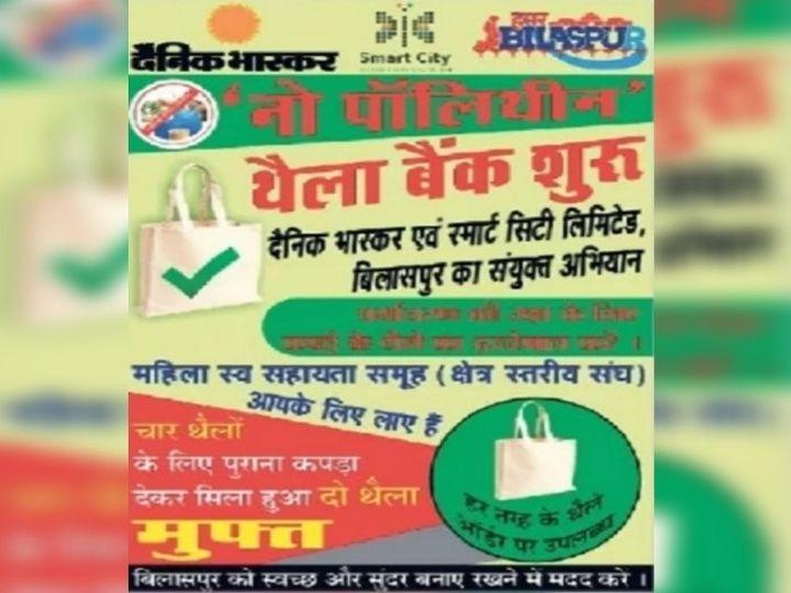 दैनिक भास्कर अभियान : पॉलीथिन से मुक्ति के लिए पुराने कपड़े लाओ थैला ले जाओ - Dainik Bhaskar